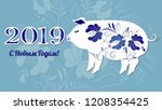 happy chinese new year 2019...   Shutterstock .eps vector #1208354425