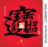 chinese calligraphy   treasure... | Shutterstock .eps vector #1208467585