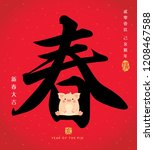 Chinese calligraphy - Spring with cute cartoon pig. Vector illustration of chinese font or typography. (Caption: 2019, year of the pig ; wishing you good luck & have a great new year)