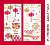happy chinese new year   set...   Shutterstock .eps vector #1208574085