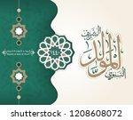 arabic islamic mawlid al nabi... | Shutterstock .eps vector #1208608072