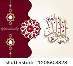arabic islamic mawlid al nabi... | Shutterstock .eps vector #1208608828