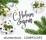 christmas greeting card with... | Shutterstock .eps vector #1208921392