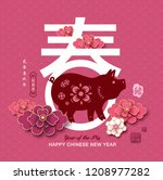 chinese new year 2019 ... | Shutterstock .eps vector #1208977282