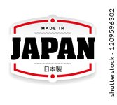 made in japan sign label | Shutterstock .eps vector #1209596302