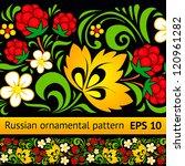 vector floral ornamental... | Shutterstock .eps vector #120961282