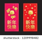 chinese new year red envelope... | Shutterstock .eps vector #1209998482