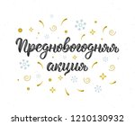 pre happy new year action promo.... | Shutterstock .eps vector #1210130932