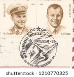 ussr circa 1991  stamp printed... | Shutterstock . vector #1210770325