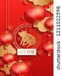 festive poster for happy... | Shutterstock .eps vector #1211022598