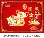 happy chinese new year 2019... | Shutterstock .eps vector #1211744302