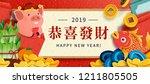 paper art chinese new year... | Shutterstock . vector #1211805505