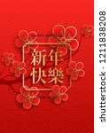 red flyer for happy chinese new ... | Shutterstock .eps vector #1211838208