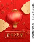 red poster for happy chinese... | Shutterstock .eps vector #1212413938