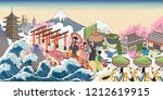 retro japan street scenery in... | Shutterstock . vector #1212619915