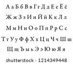 russian cyrillic alphabet... | Shutterstock .eps vector #1214349448