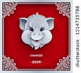 happy chinese new year greeting ... | Shutterstock .eps vector #1214735788