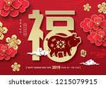 chinese new year 2019 greeting... | Shutterstock .eps vector #1215079915