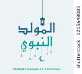 al mawlid nabawi calligraphy.... | Shutterstock .eps vector #1215648085