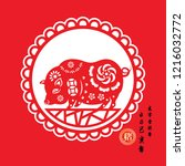 chinese year of the pig made by ... | Shutterstock .eps vector #1216032772