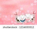 boar new year card japanese... | Shutterstock .eps vector #1216033312