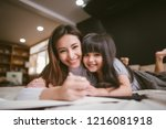 portrait of mother and daughter ... | Shutterstock . vector #1216081918