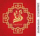 happy chinese new year banner... | Shutterstock .eps vector #1216309885