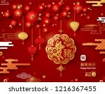 chinese greeting card with... | Shutterstock .eps vector #1216367455