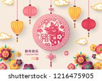 chinese greeting card with... | Shutterstock .eps vector #1216475905