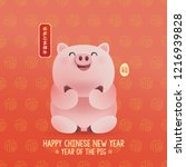 chinese new year 2019 year of... | Shutterstock .eps vector #1216939828