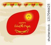 vector illustration of happy... | Shutterstock .eps vector #1217046625