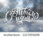 vector illustration. happy new... | Shutterstock .eps vector #1217054698