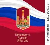 november 4  russian unity day... | Shutterstock .eps vector #1217104138