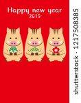japanese wild boar new years... | Shutterstock .eps vector #1217508385