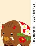 japanese wild boar new years... | Shutterstock .eps vector #1217508415