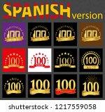 set of number one hundred  100... | Shutterstock .eps vector #1217559058