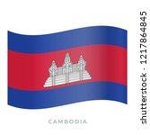 cambodia waving flag vector... | Shutterstock .eps vector #1217864845