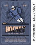 hockey championship retro... | Shutterstock .eps vector #1217872075