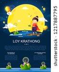 loy krathong festival poster... | Shutterstock .eps vector #1217887795