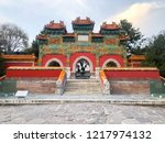 Small photo of Gate inside The Putuo Zongcheng Buddhist Temple, one of the Eight Outer Temples of Chengde, built between 1767 and 1771 and modeled after the Potala Palace of Tibet. Chengde Mountain Resort. China
