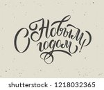 happy new year    russian... | Shutterstock .eps vector #1218032365