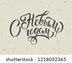 happy new year    russian... | Shutterstock .eps vector #1218032365