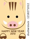 japanese wild boar new years... | Shutterstock .eps vector #1218271012