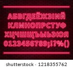 neon cyrillic alphabet with... | Shutterstock .eps vector #1218355762