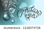 happy new year    russian... | Shutterstock .eps vector #1218374728