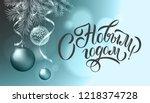 happy new year    russian... | Shutterstock .eps vector #1218374728