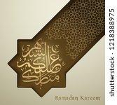 ramadan kareem islamic greeting ... | Shutterstock .eps vector #1218388975