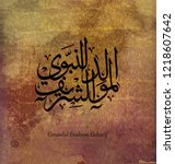 arabic and islamic calligraphy... | Shutterstock .eps vector #1218607642