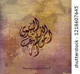 arabic and islamic calligraphy... | Shutterstock .eps vector #1218607645