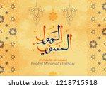 prophet mohamad's birthday  al...   Shutterstock .eps vector #1218715918